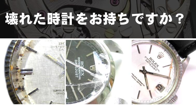 壊れた腕時計の在庫はお持ちですか?