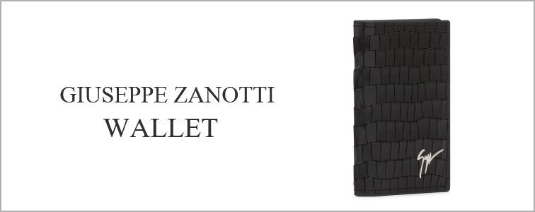 ジュゼッペザノッティ-財布(ウォレット)の高価買取