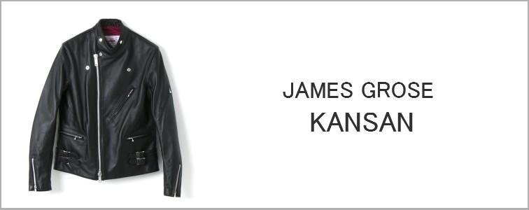 ジェームスグロース・カンサン