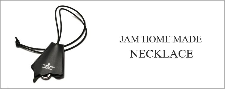 ジャムホームメイド・ネックレスの買取