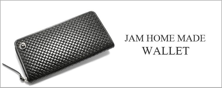 ジャムホームメイド・財布(ウォレット)の買取