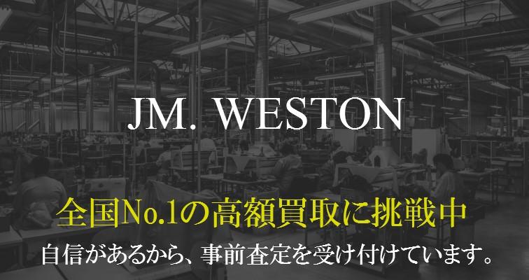 jmウエストン-1