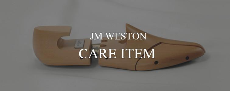 JMウエストンのケアアイテムを買取