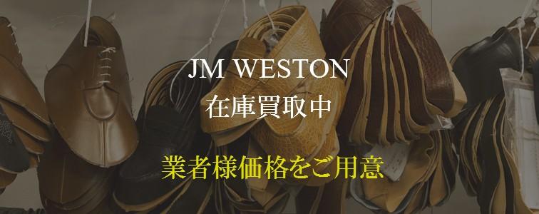 JMウエストン・在庫買取中