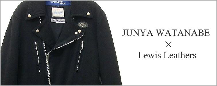 ジュンヤワタナベ-ルイスレザーのライダースジャケットの買取