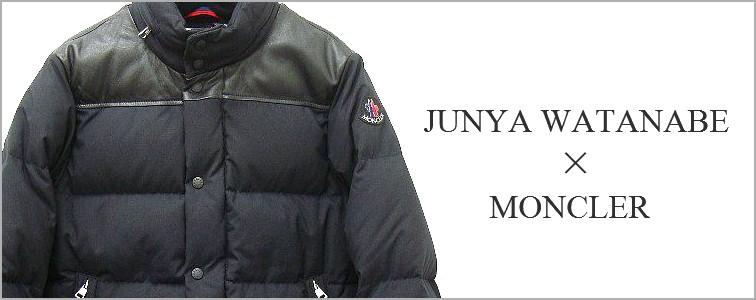 ジュンヤワタナベ-モンクレールの買取