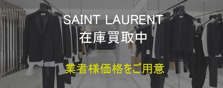 サンローラン・パリの在庫を買取します。