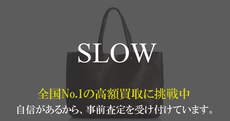 slow(スロウ)-1
