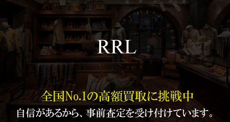 RRL-1