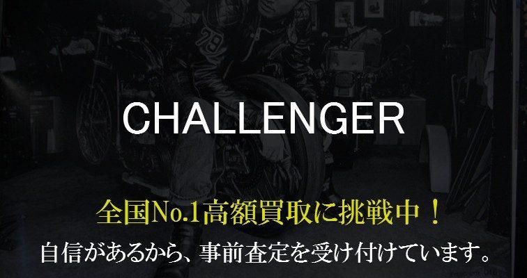 challenger-1