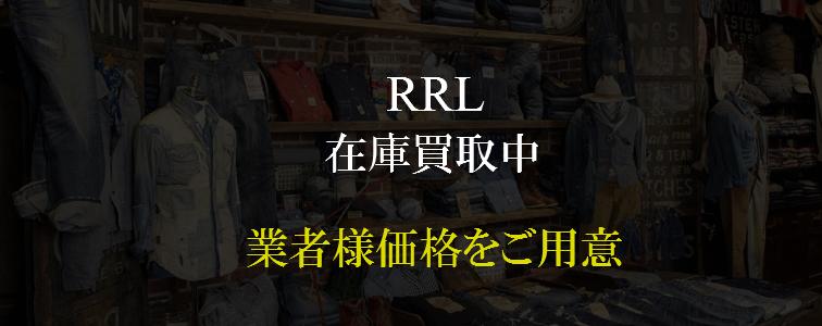 rrl-在庫を買取中