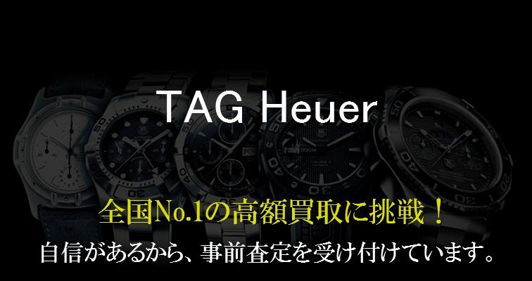 tagheuer-1