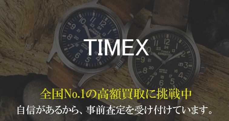 タイメックス-1