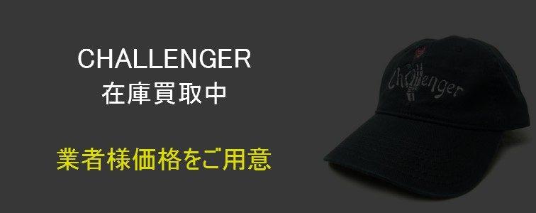 challenger-stock