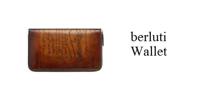 ベルルッティ-財布の画像
