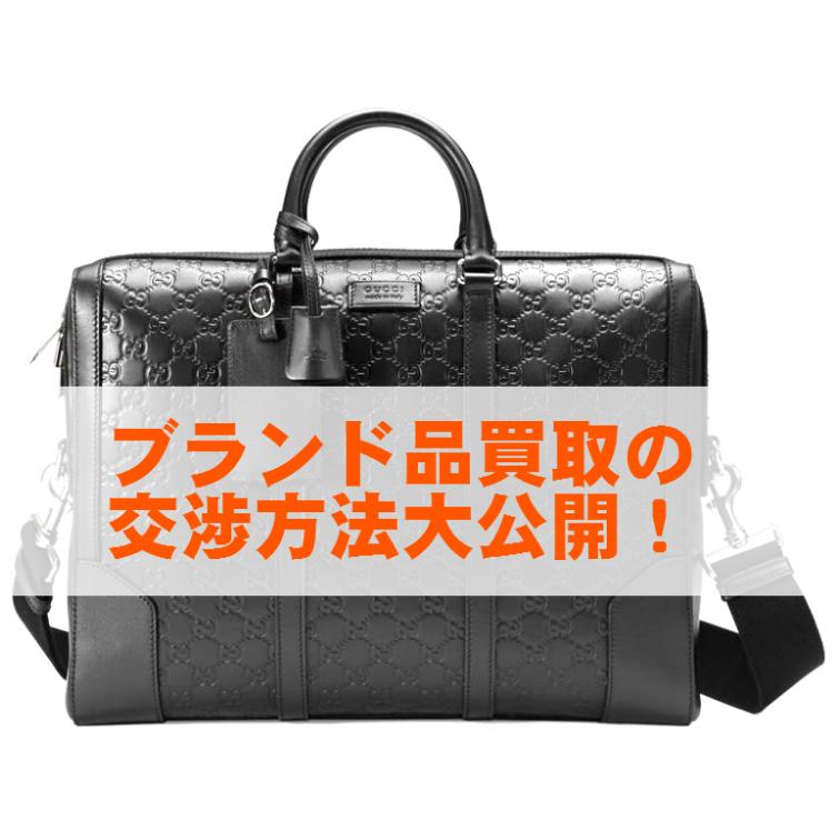 ブランド品買取の交渉方法を大公開!