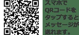 スマホでQRコードをタップするとメッセージが送れます。