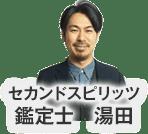 セカンドスピリッツ鑑定士湯田