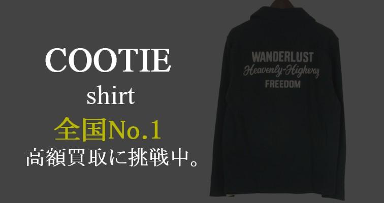 cootie-シャツ-No.1