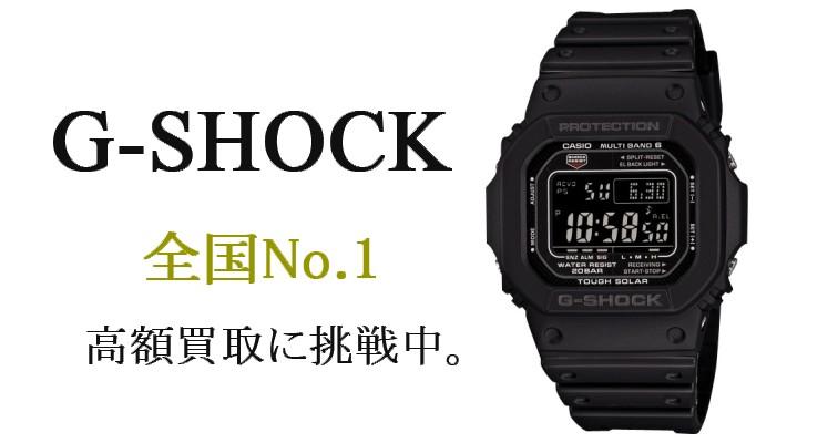 G-SHOCK-No.1