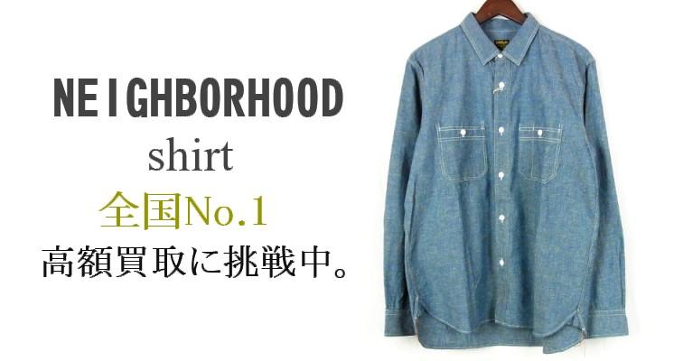 ネイバーフッド-シャツ