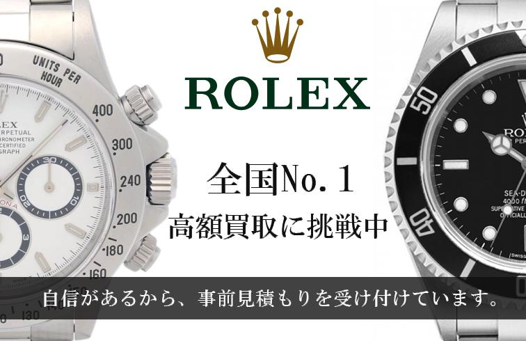 rolex-全国No.1高額買取に挑戦中。