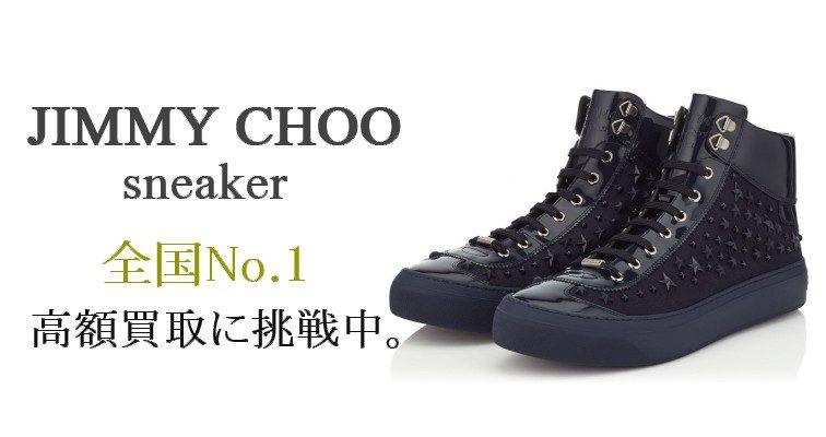jimmychoo-スニーカー-No.1