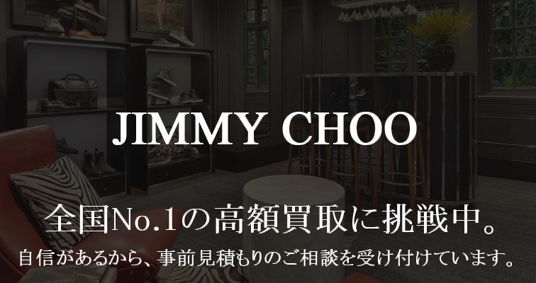 Jimmychoo-No.1