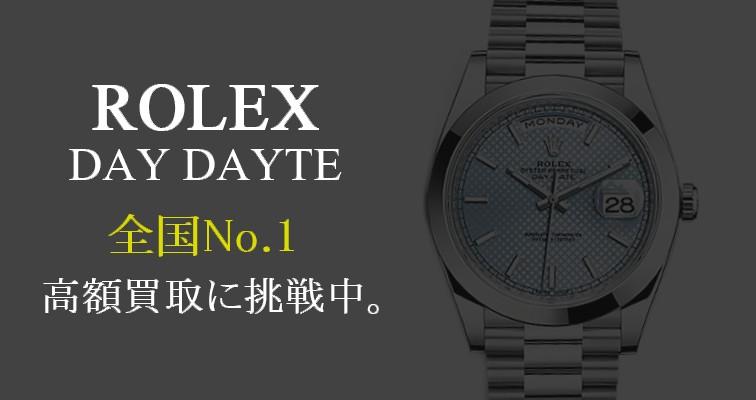 ロレックス-デイデイト-No.1高額買取に挑戦中