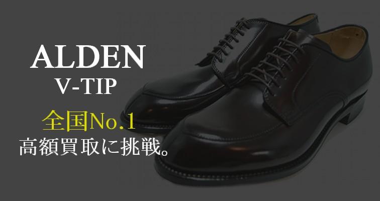 オールデン-Vチップ-No.1高価買取に挑戦中。