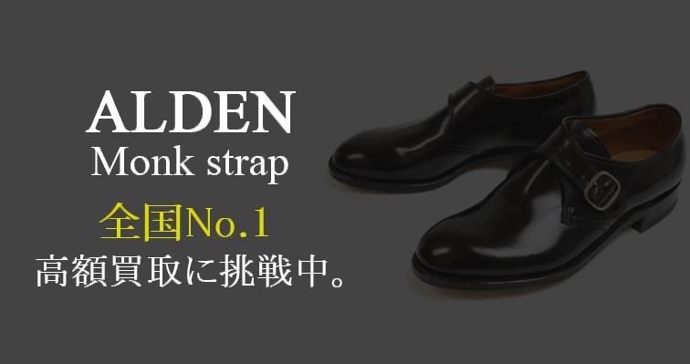 オールデン-モンクストラップ-No.1高価買取に挑戦中