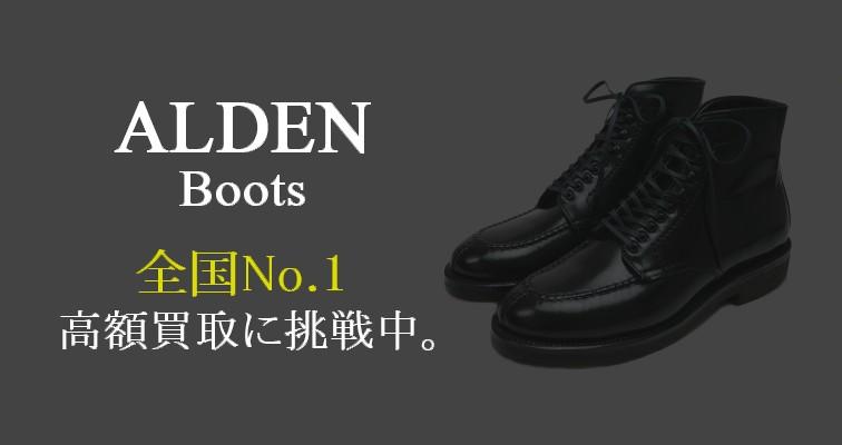 オールデン-ブーツ-No.1高額買取に挑戦中。