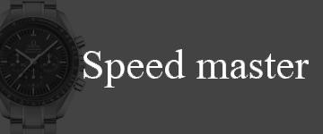 オメガ・スピードマスターの買取価格表-link