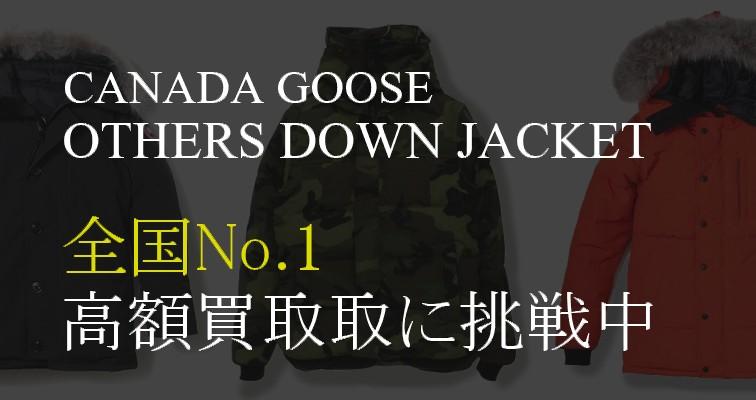 カナダグース・海外モデルのダウンジャケット買取No.1に挑戦中