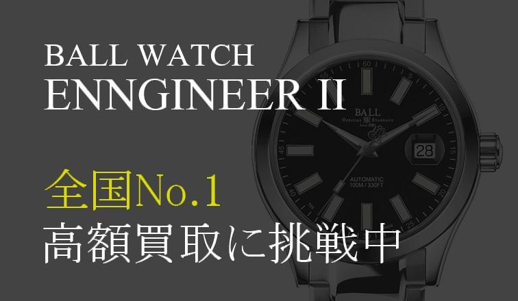 ボールウォッチ-エンジニア2-高額買取中