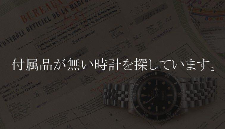 付属品が無い腕時計を探しています。