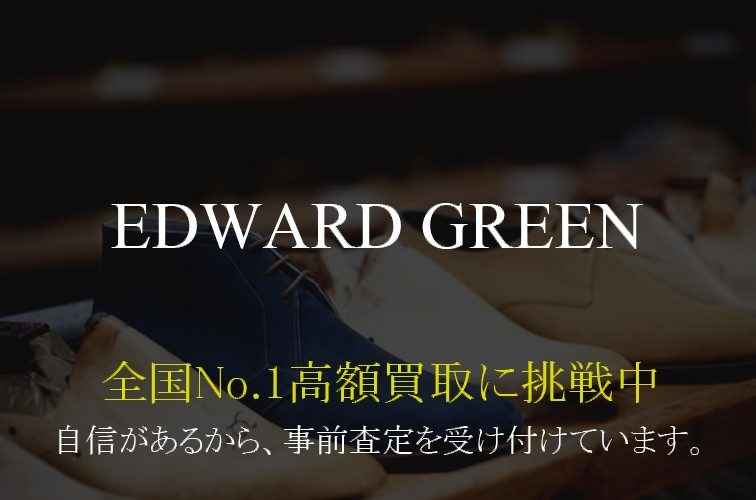 edward-greenNo.1