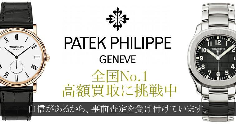 patek-philippe-全国No.1-高額買取に挑戦中。