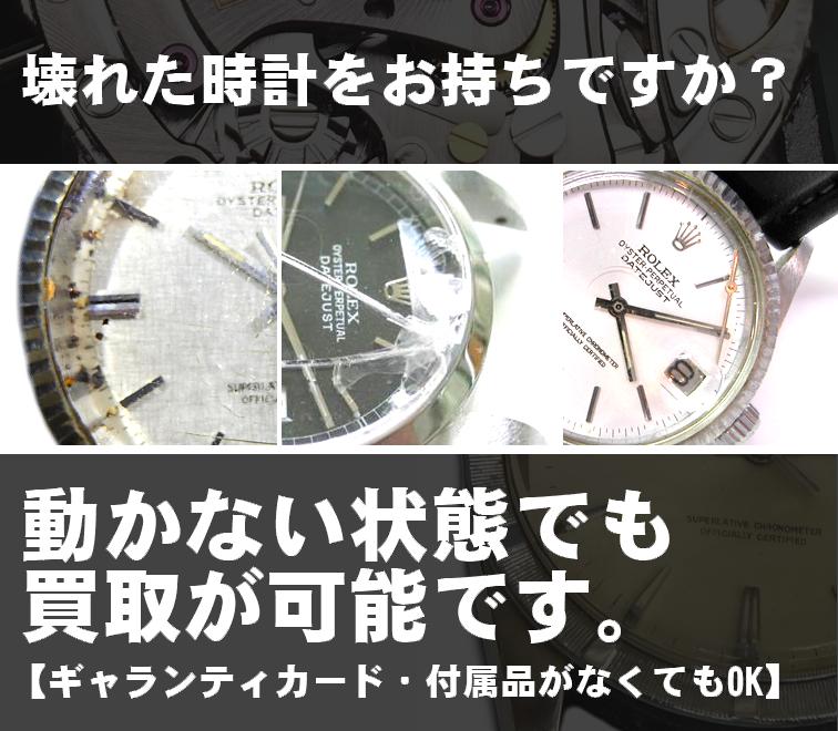 壊れた時計をお持ちですか?
