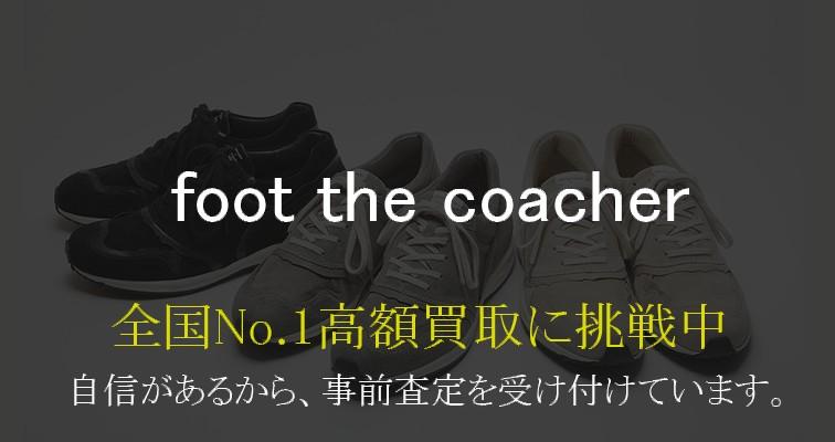 フットザコーチャー-全国No.1の高額買取に挑戦中