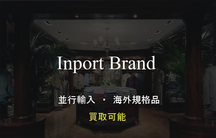 import-brand(並行輸入・海外規格品)買取可能