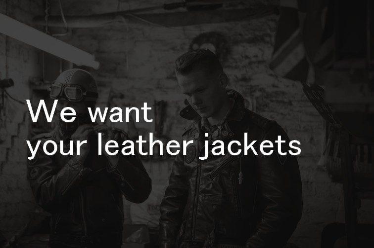 私たちはあなたのレザージャケットが欲しい。