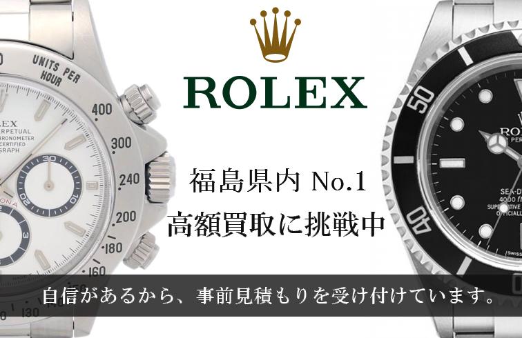 福島県内No.1の高価買取に挑戦中。