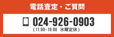 shop-contact-tel