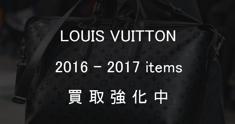 lv-2016-2017-bag