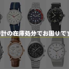 腕時計の在庫処分でお困りですか?