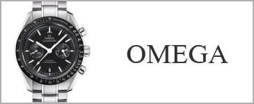 オメガ(OMEGA)