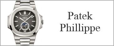 パテックフィリップ(patek-philippe)