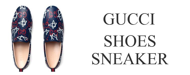 グッチ・靴・スニーカーの買取