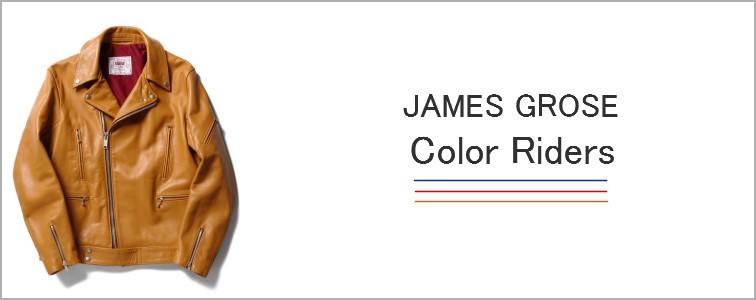 ジェームスグロース・カラーライダース